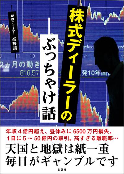 株式ディーラーのぶっちゃけ話-電子書籍