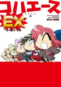 コハエースEX-電子書籍