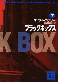 ブラックボックス(下)