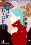 雪月花殺人紀行-電子書籍