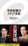 安倍政権のメディア支配-電子書籍