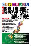 最新 総務・人事・労務の法律と手続き-電子書籍