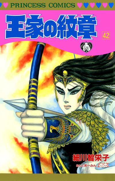 王家の紋章 42-電子書籍