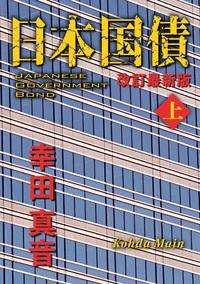 日本国債 改訂最新版(上)