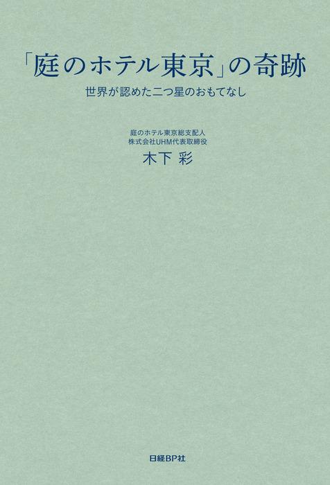 「庭のホテル東京」の奇跡  世界が認めた二つ星のおもてなし-電子書籍-拡大画像