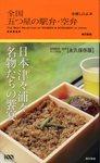 全国五つ星の駅弁・空弁-電子書籍