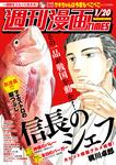 週刊漫画TIMES 2017年1/20号-電子書籍