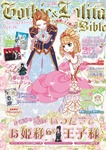 Gothic&Lolita Bible  vol.59-電子書籍