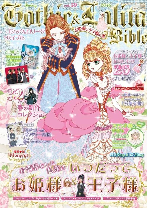 Gothic&Lolita Bible  vol.59拡大写真