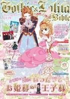「Gothic&Lolita Bible」シリーズ