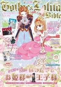 Gothic&Lolita Bible  vol.59-電子書籍