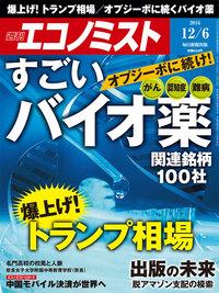 週刊エコノミスト (シュウカンエコノミスト) 2016年12月06日号