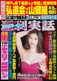 週刊実話 9月7日号