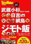 武蔵小杉・日吉・綱島 ジモト飯-電子書籍