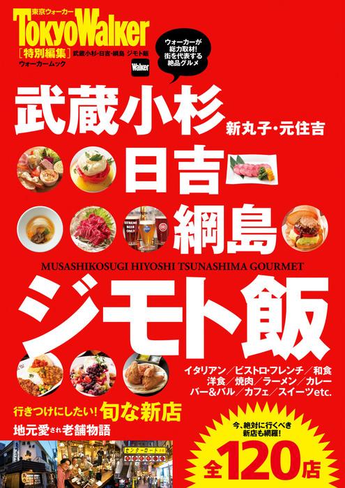 武蔵小杉・日吉・綱島 ジモト飯拡大写真