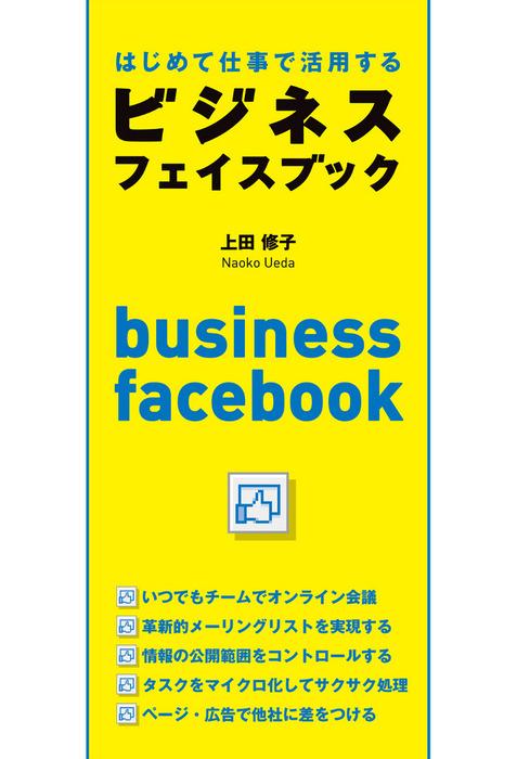 はじめて仕事で活用するビジネスフェイスブック-電子書籍-拡大画像