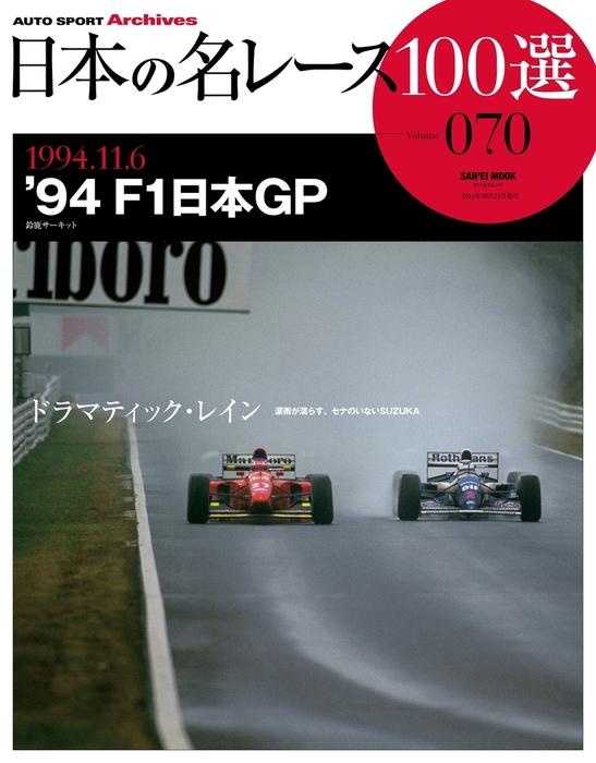 日本の名レース100選 Vol.070拡大写真