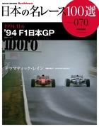 「日本の名レース100選」シリーズ