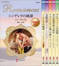 ハーレクイン・ロマンスセット 6