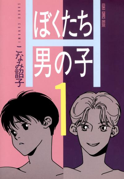 ぼくたち男の子(1)-電子書籍