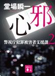 邪心 警視庁犯罪被害者支援課2-電子書籍
