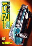 レストアガレージ251 10巻-電子書籍