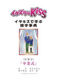 イタズラなKiss~イタキスで学ぶ雑学事典~ 9