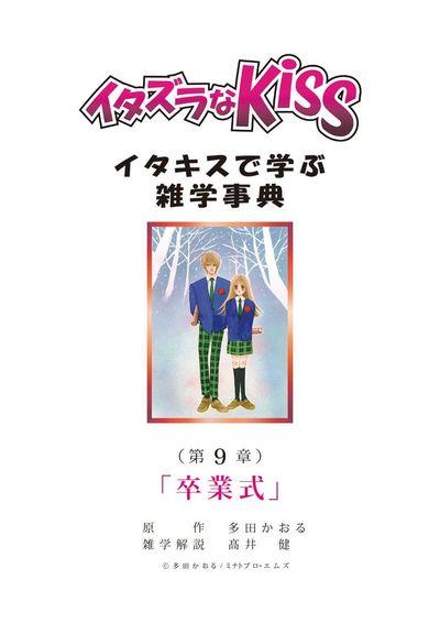 イタズラなKiss~イタキスで学ぶ雑学事典~ 9-電子書籍