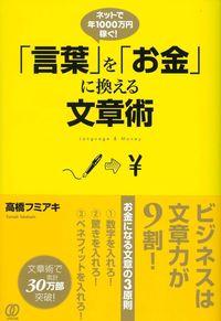 「言葉」を「お金」に換える文章術-電子書籍