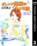 オレンジ屋根の小さな家 3-電子書籍