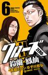 クローズZERO2 鈴蘭×鳳仙 6-電子書籍
