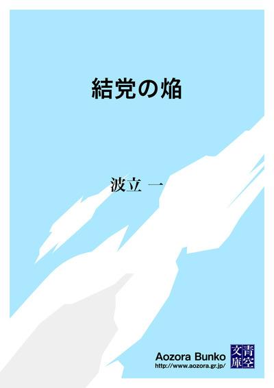 結党の焔-電子書籍