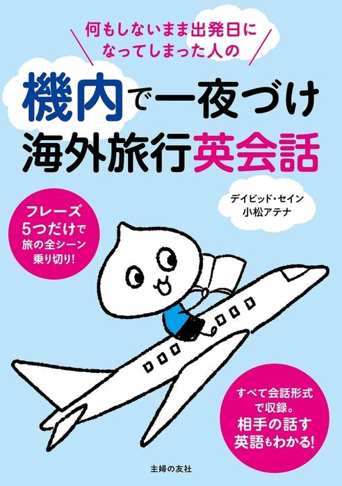 何もしないまま出発日になってしまった人の 機内で一夜づけ海外旅行英会話-電子書籍-拡大画像