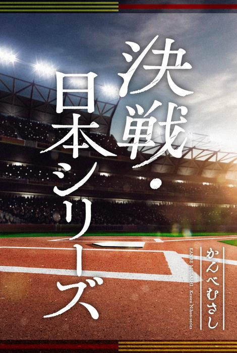 決戦・日本シリーズ拡大写真