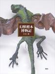 幻獣標本博物記-電子書籍