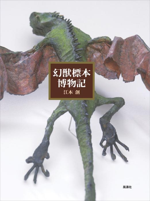 幻獣標本博物記拡大写真