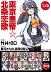 【合本版】東京皇帝☆北条恋歌 全13巻-電子書籍