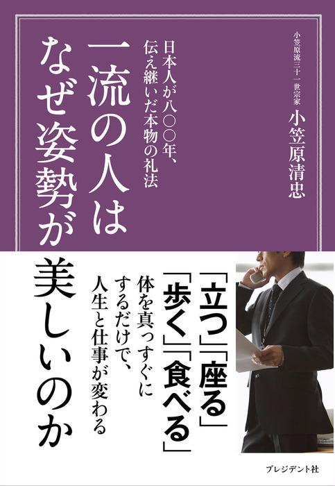 一流の人はなぜ姿勢が美しいのか―日本人が八〇〇年、伝え継いだ本物の礼法拡大写真