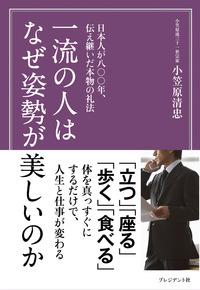 一流の人はなぜ姿勢が美しいのか―日本人が八〇〇年、伝え継いだ本物の礼法-電子書籍