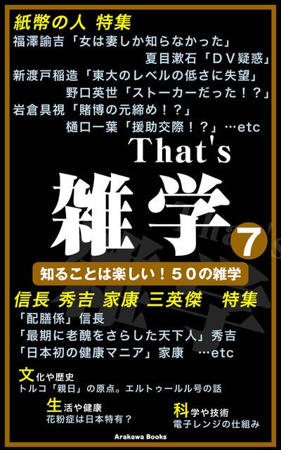 That's 雑学7~「三英傑、身近な偉人」特集etc-電子書籍