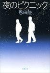 夜のピクニック-電子書籍