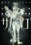 MPD Psycho Volume 7-電子書籍