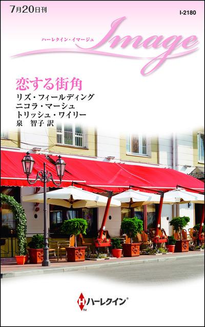 恋する街角-電子書籍