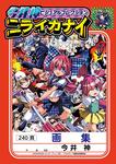 今井神ビジュアルコレクション ニライカナイ-電子書籍