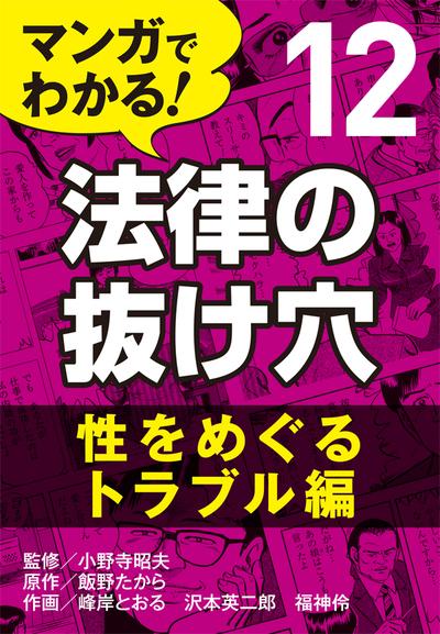 マンガでわかる! 法律の抜け穴 (12) 性をめぐるトラブル編-電子書籍