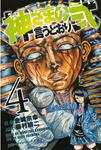 神さまの言うとおり弐(4)-電子書籍