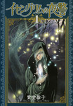 イセングリムの夜警 (1)-電子書籍