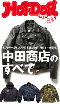 Hot-Dog PRESS (ホットドッグプレス) no.51-電子書籍