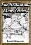 The Restaurant of Many Orders 【English/Japanese versions】-電子書籍