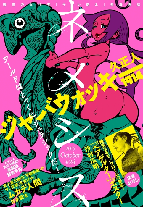 ネメシス #24 [2015年10月9日発売]-電子書籍-拡大画像